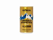 ジョージア エメラルドマウンテンブレンド キレの微糖